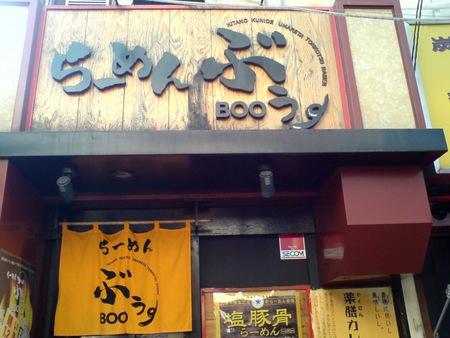 らーめんぶぅ~ BOO (三軒茶屋) ぶぅらーめん