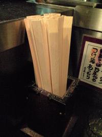 つけ麺まるかみ (千歳烏山)