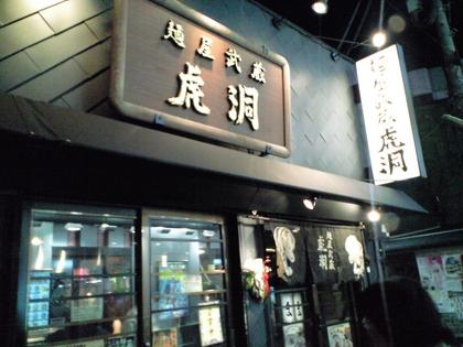 麺屋武蔵 虎洞 (吉祥寺) 塩ら~麺