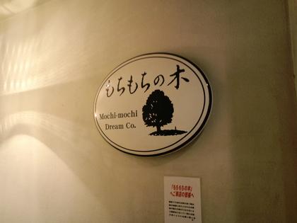 もちもちの木 (新宿) つけめん