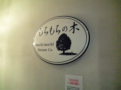 もちもちの木 (新宿) つけそば中