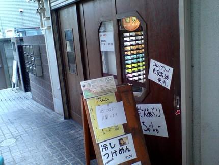 やじるし (下北沢) 塩味玉つけ麺
