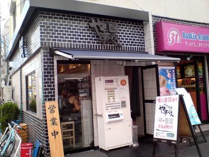 つけ麺屋 やすべえ 下北沢店 (下北沢) 辛味つけ麺