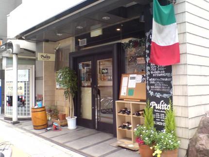 Pulito 駒沢大学