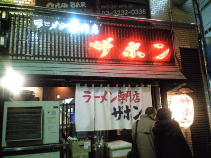 ザボン 新宿支店 (新宿) メンマラーメン