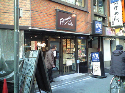 Fujiyama製麺 中目黒店 (中目黒)