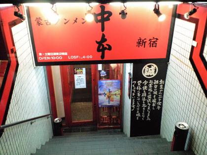 蒙古タンメン中本 (新宿) 蒙古タンメン