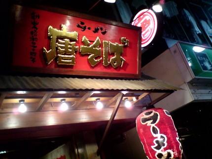 唐そば 公園通り店 (渋谷) つけ麺特盛