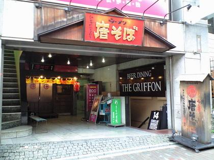 唐そば 渋谷二丁目店 (渋谷) ラーメン