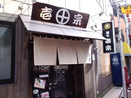 麺や壱宗 (蒲田) 塩とんこつ太麺