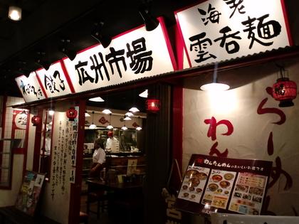 広州市場 平和島店 平和島BIGFAN