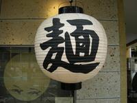 麺処 月うさぎ (松陰神社前) 母うさぎ