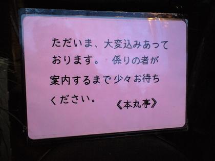 塩らー麺 本丸亭 元町