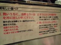 油そば 東京油組総本店 渋谷組 (渋谷) 辛味噌油そば