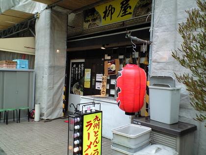 九州大牟田ラーメン 柳屋 (用賀) 幻の塩豚骨ラーメン