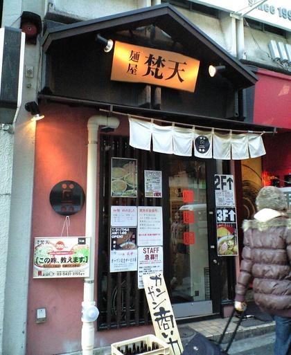 梵天 (渋谷) さかな梵天