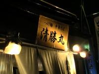 つけ麺 清勝丸 (経堂) つけめん