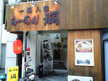 一麺入魂 らーめん潤 (蒲田) 中華そば