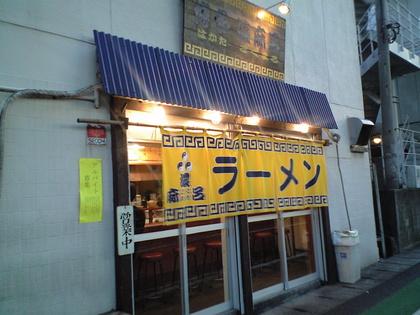 博多濃麻呂 (二子玉川) ネギラーメン