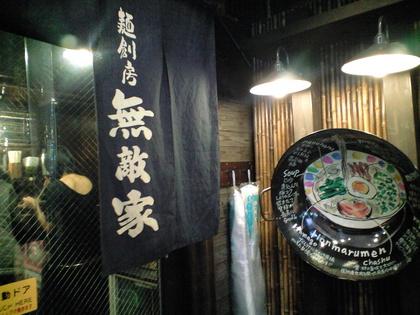 麺創房無敵家 (池袋) 本丸麺
