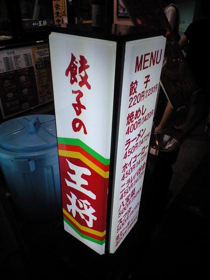 餃子の王将 三軒茶屋店