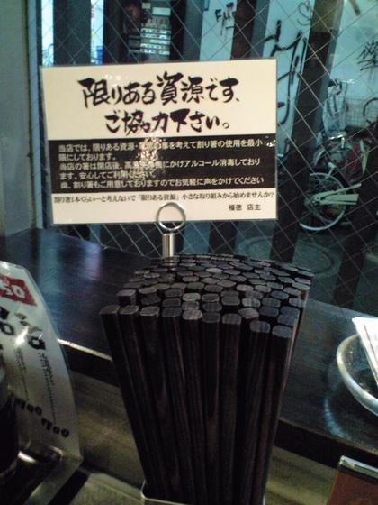 拉麺福徳 (学芸大学)