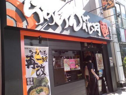 らあめん花月嵐 (駒沢大学) 裏メニュー 焼きラーメン