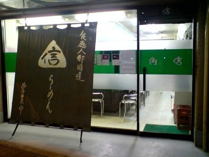 食感人御用達 角信らーめん (桜新町) 白ラーメン