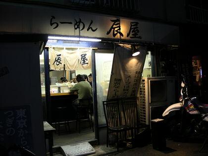 らーめん 辰屋 (松陰神社前) 辰醤油ラーメン