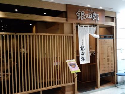 つけ麺屋銀四郎 (蒲田) つけ麺