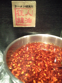 拉麺研究所 香(SHAN) (学芸大学)