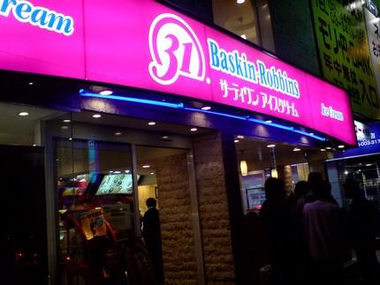 Baskin Robbins 31 三軒茶屋