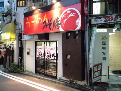 みそ膳 三軒茶屋店 (三軒茶屋)