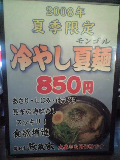 麺創房無敵家 (池袋) 冷やし夏麺