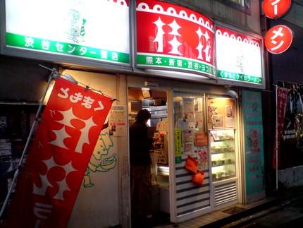 桂花ラーメン 渋谷センター街店 (渋谷) 辣醤麺