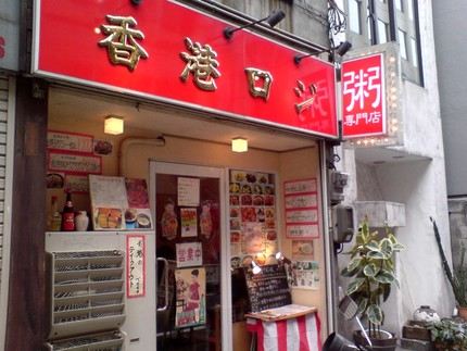 香港ロジ (渋谷) 香港ラーメン
