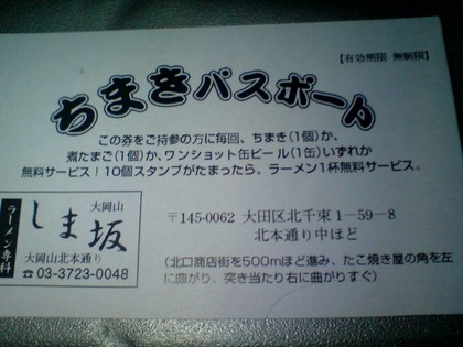ラーメン専科 しま坂 (大岡山) ラーメン