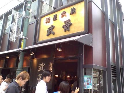 麺屋武蔵 武骨 (上野) つけ麺