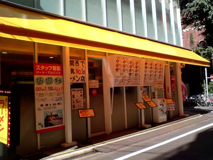 神座 歌舞伎町店 (新宿) つけ麺