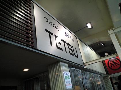 つけめんTETSU 品川店 (品達) つけめん