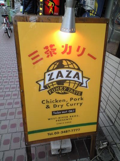 三茶カリー ZAZA 三軒茶屋