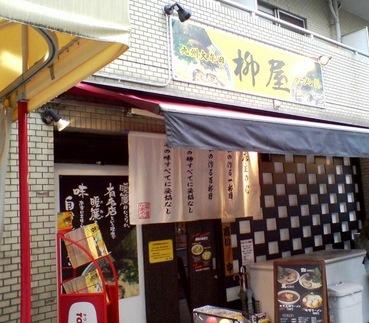 九州大牟田ラーメン 柳屋 (用賀) 幻の塩