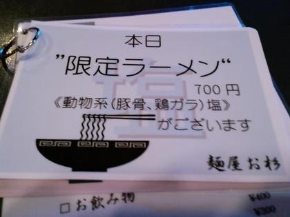 麺屋お杉 (五反田) 油そば