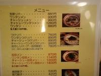 支那ソバ かづ屋 (目黒) 汁なし坦々麺