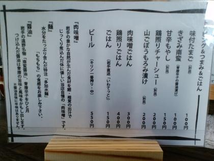 麺屋 かまし (松陰神社前) かまし麺こめたまセット