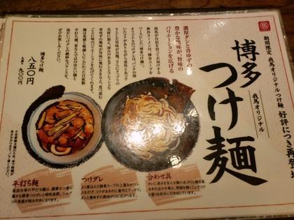 我馬 西条店 (西条) 味噌ラーメン