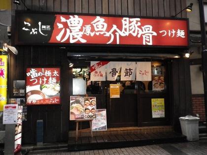 麺匠 こぶし (池袋) 試食会