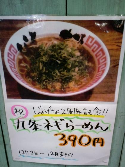 じゃげな 大井町店 (大井町)