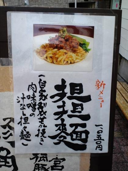 中華そば すずらん (渋谷) 坦々麺
