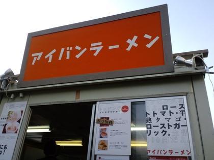 アイバンラーメン 大つけ麺博